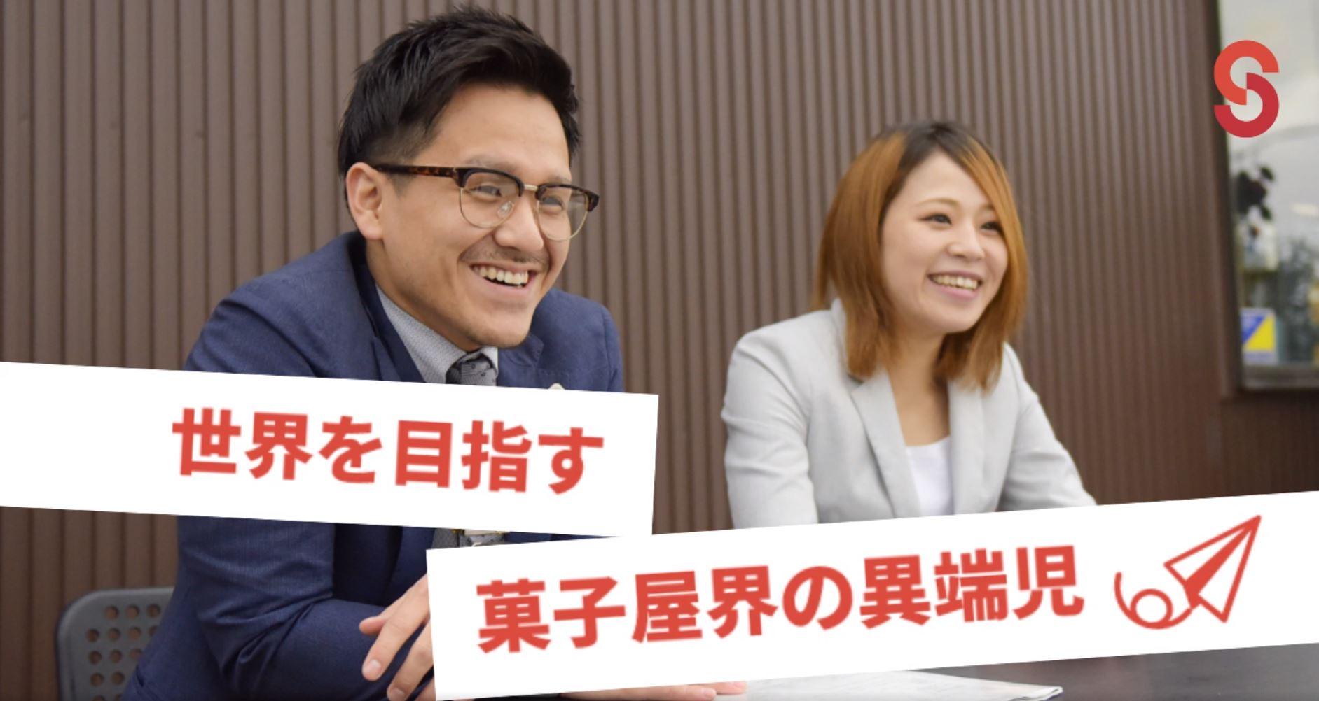 株式会社 吉岡製菓