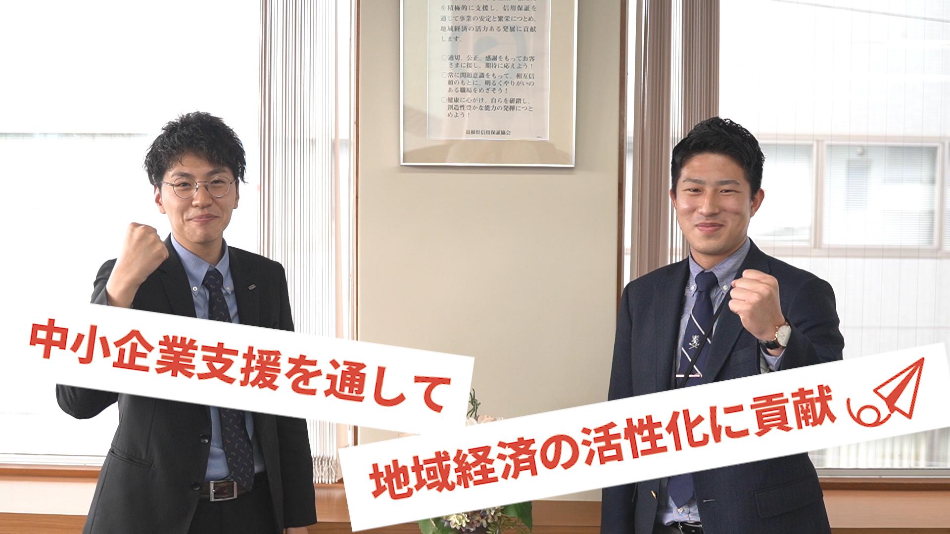 島根県信用保証協会