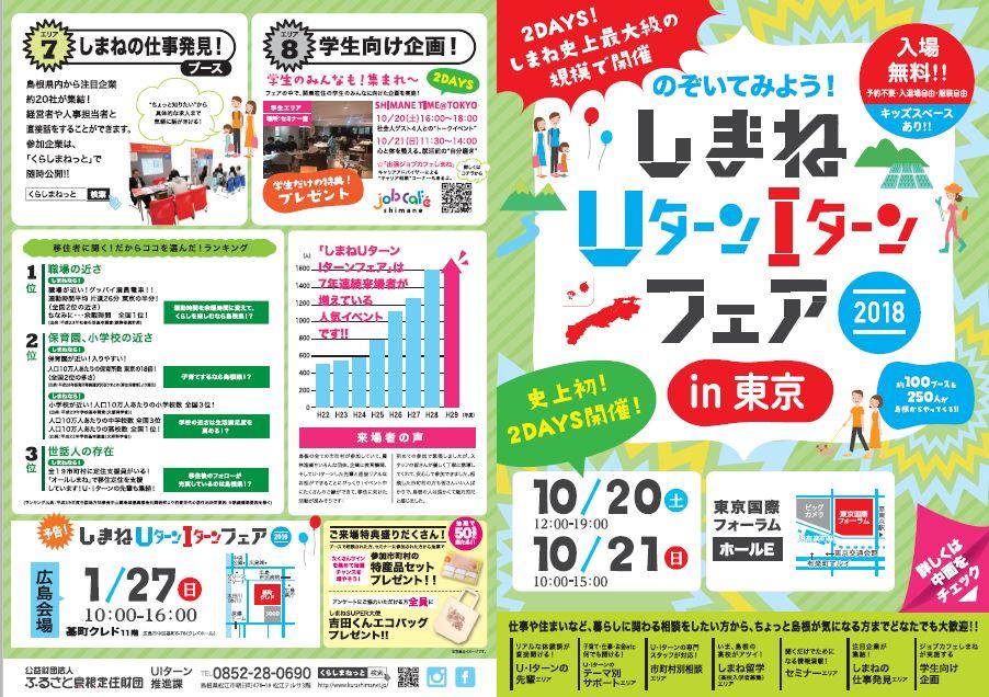 【10月20日、21日開催@東京】しまねUターンIターンフェア