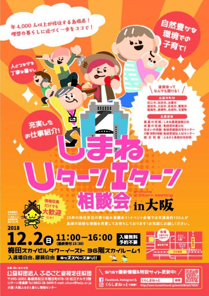 【12月2日 日曜日】しまねUターンIターン相談会 in 大阪