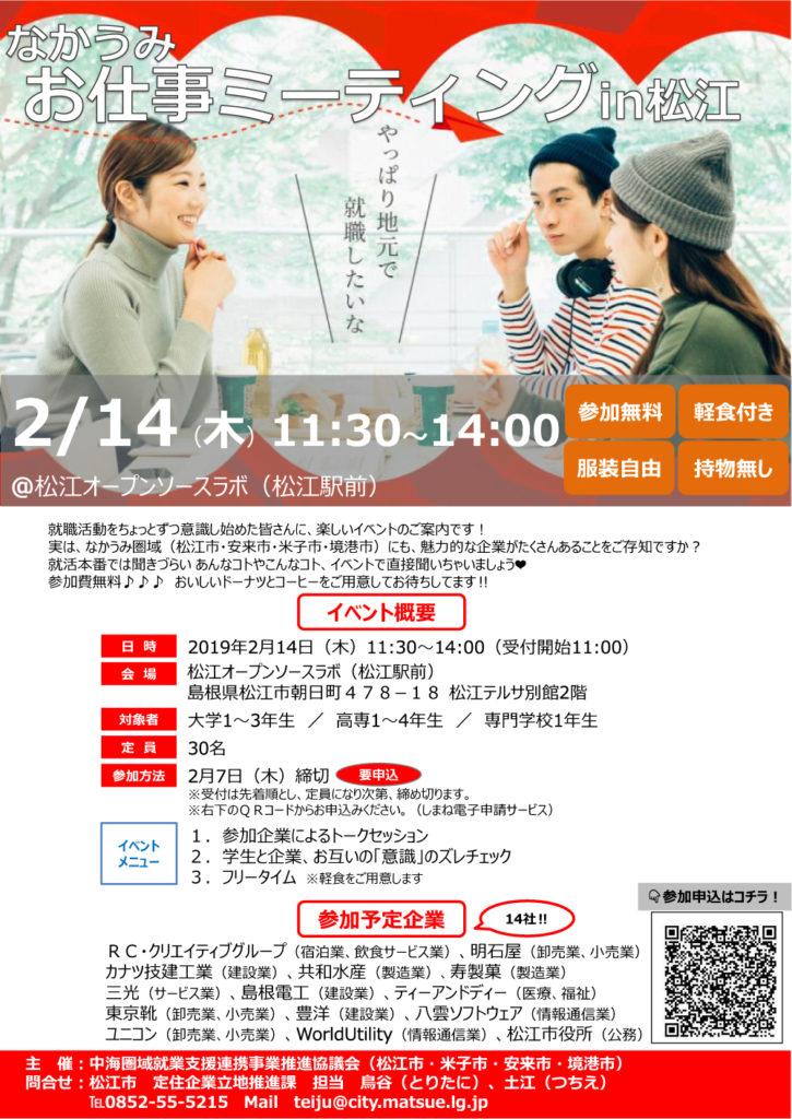 【2月14日 木曜日】なかうみお仕事ミーティングin松江