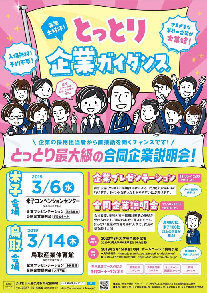 【3月6日、14日】とっとり企業ガイダンス