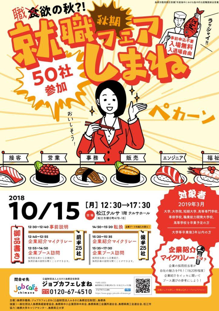 【10月15日@島根】秋季 就職フェアしまね 松江テルサ
