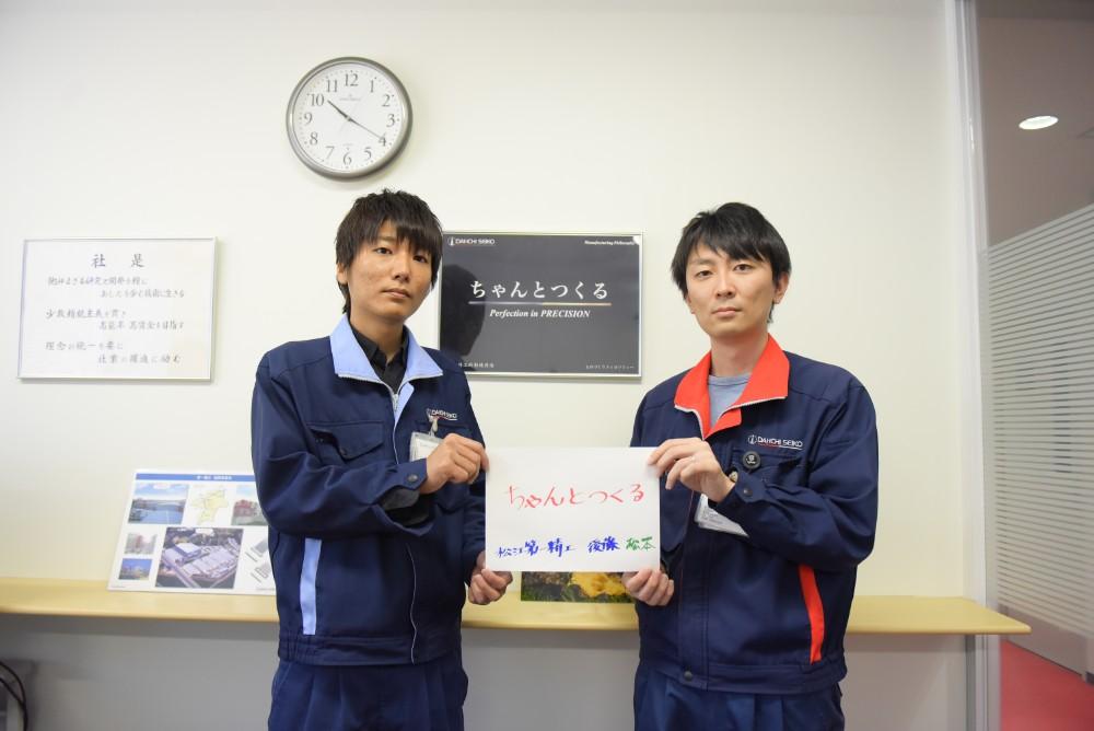 松江第一精工株式会社