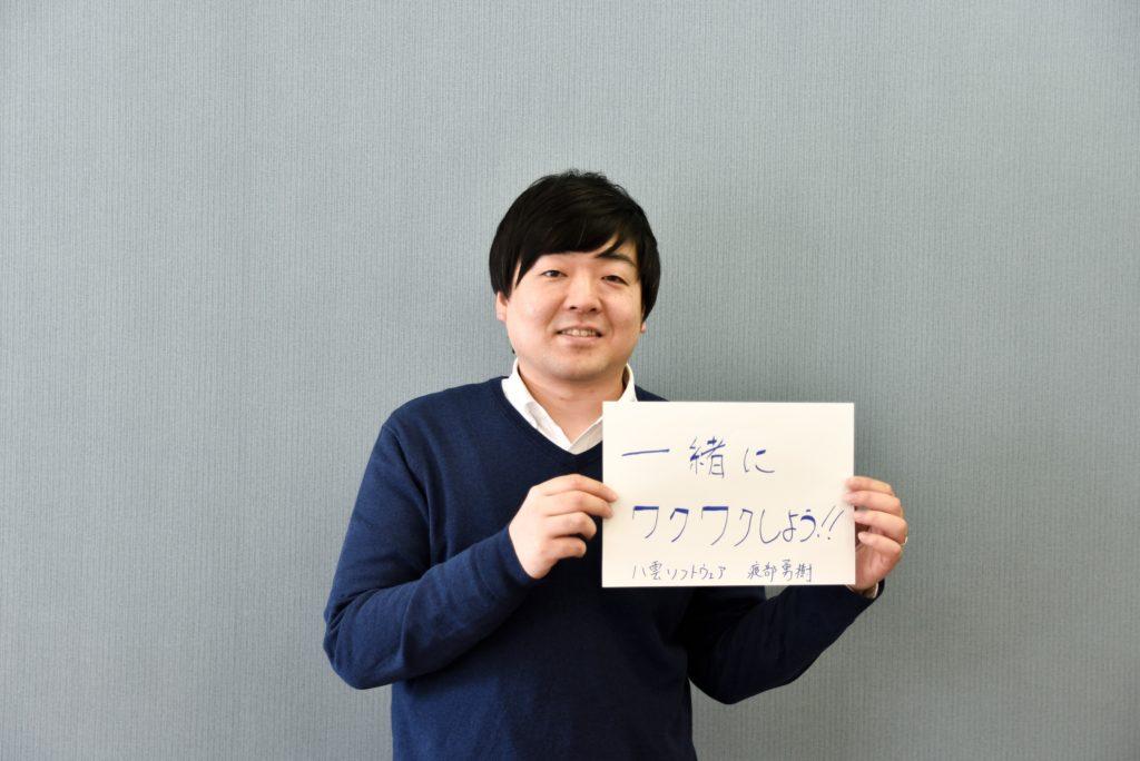 株式会社八雲ソフトウェア