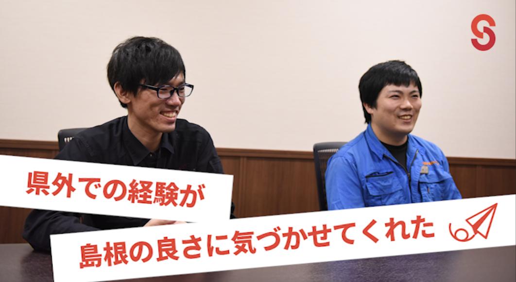 松江山本金属株式会社