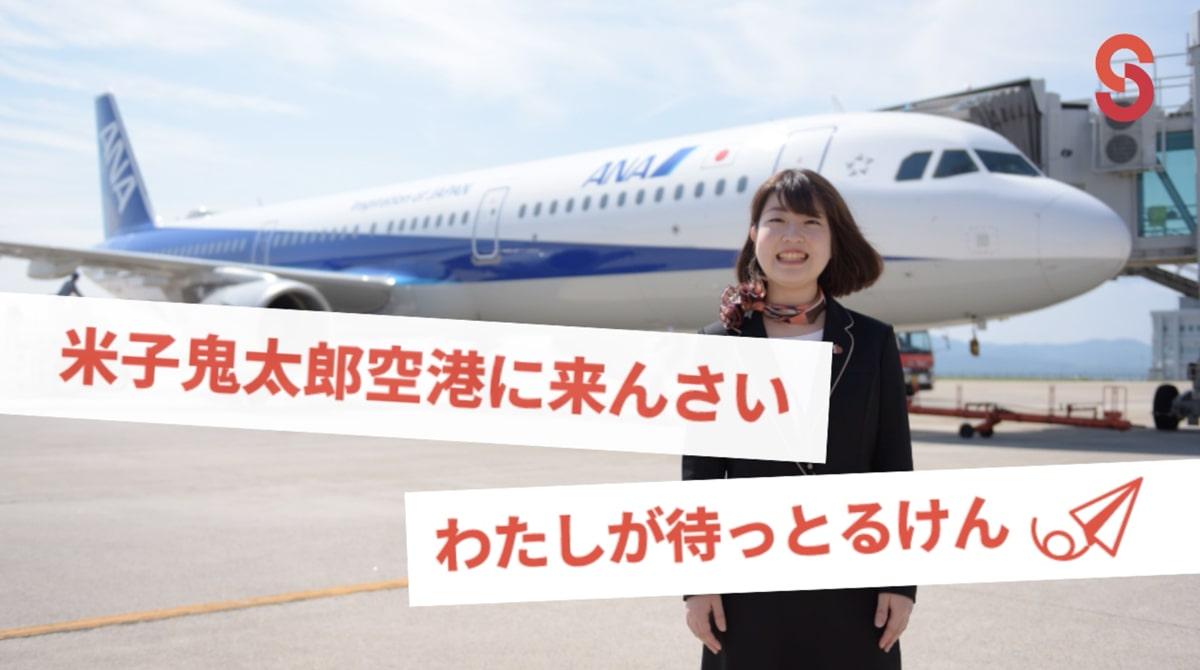 米子空港ビル株式会社
