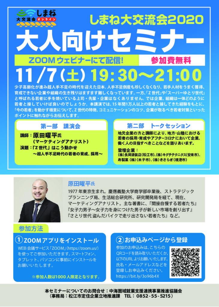 しまね大交流会2020オンライン「大人向けセミナー」を開催します!