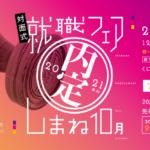 10月10日(土)【対面式】「就職フェアしまね10月」開催