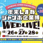 【YouTube LIVE】年末しまねジャンボ企業博WEB LIVE!