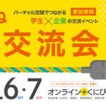 2021年11月6日・7日【オンライン・一部対面式】「しまね大交流会」開催!