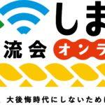 11月7日・8日 【オンライン】「しまね大交流会」開催!